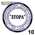Печать ООО - Область №10