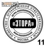 Печать ООО №11