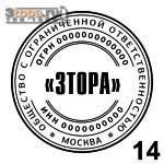 Печать ООО №14