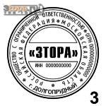 Печать ООО - Область №3