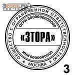 Печать ООО №3