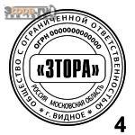 Печать ООО - Область №4