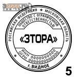 Печать ООО - Область №5