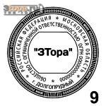 Печать ООО - Область №9