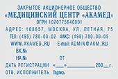 ШТАМП PRINTER 55 SET