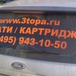 nakleiki-avto2