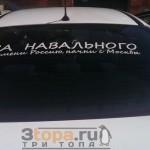 nakleiki-avto4