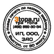 Изготовление печати для ООО и ЗАО