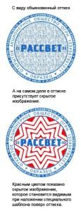 pechati_zashita8