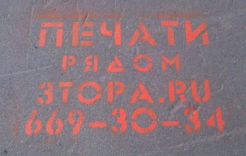 Реклама на асфальте трафарет 90