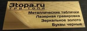 zoloto-chernii-bukvi