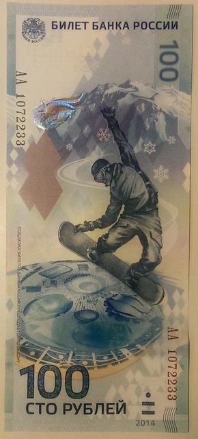 Олимпийские сто рублей