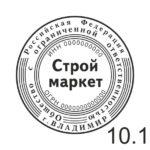 Новая печать 10