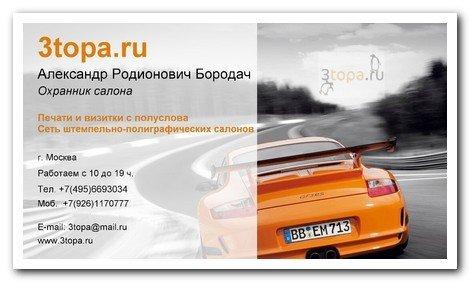 Шаблон визитки автомобили 4