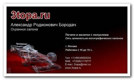 Шаблон визитки автомобили 6