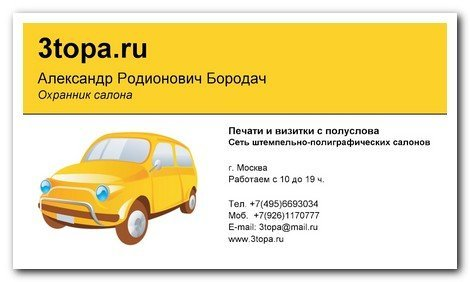 Шаблон визитки автомобили 7