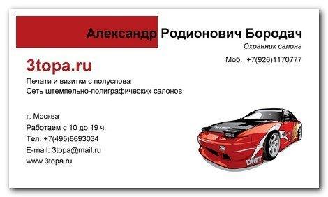 Шаблон визитки автомобили 9