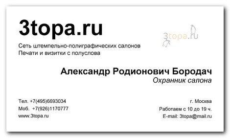 Шаблон визитки простые 1