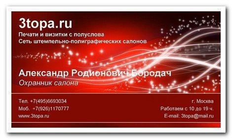 Шаблон визитки простые 12