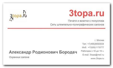 Шаблон визитки простые 13