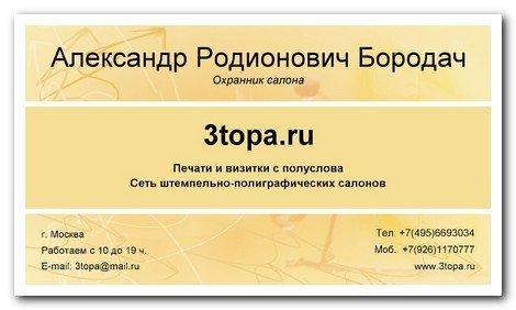 Шаблон визитки простые 15