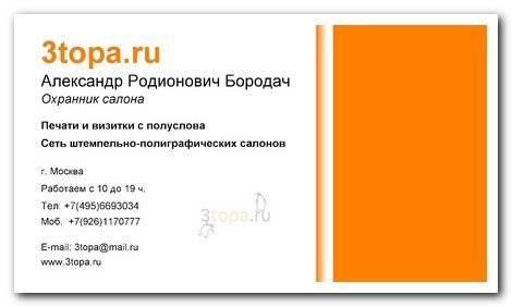 Шаблон визитки простые 4