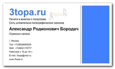 Шаблон визитки простые 5