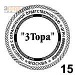 Печать ООО №15