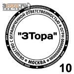 Печать ООО №10