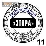 Печать ООО - Область №11