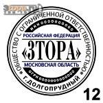 Печать ООО - Область №12