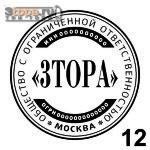 Печать ООО №12