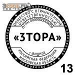 Печать ООО - Область №13