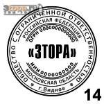 Печать ООО - Область №14