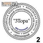 Печать ООО - Область №2
