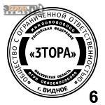 Печать ООО - Область №6