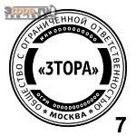 Печать ООО №7