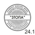 Новая печать 24