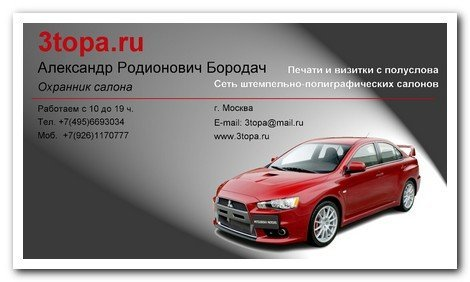 Шаблон визитки автомобили 1