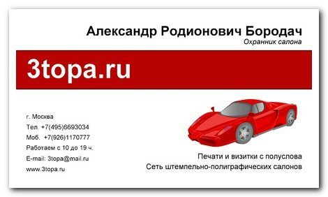 Шаблон визитки автомобили 10