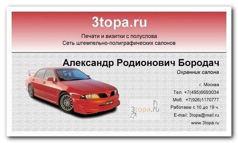 Шаблон визитки автомобили 2