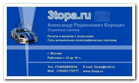 Шаблон визитки автомобили 3