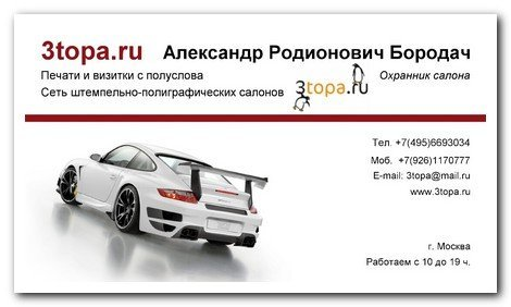 Шаблон визитки автомобили 5