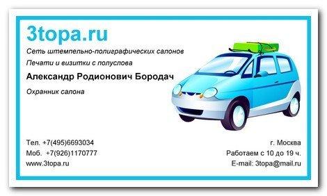 Шаблон визитки автомобили 8