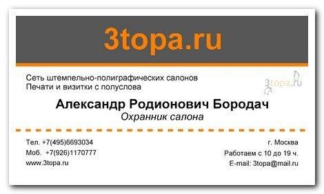 Шаблон визитки простые 11