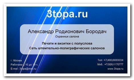 Шаблон визитки простые 16