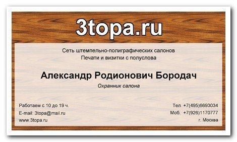 Шаблон визитки простые 18