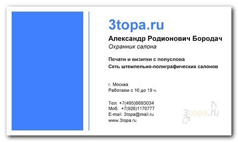 Шаблон визитки простые 3