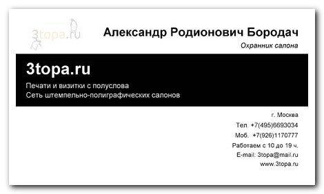 Шаблон визитки простые 6