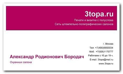 Шаблон визитки простые 7